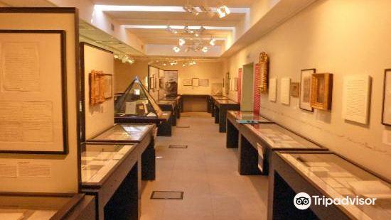 信函和手稿博物館