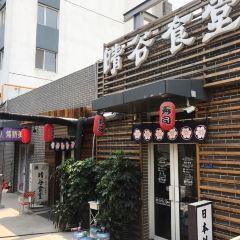 Qing Gu Shi Tang User Photo