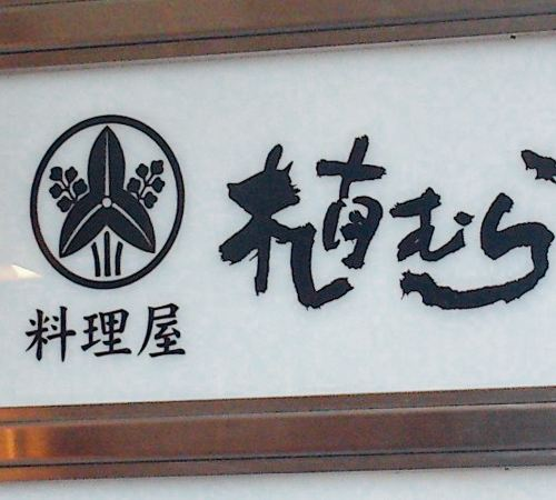 Cooking Store Uemura