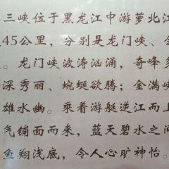Longjiang Sanxia User Photo