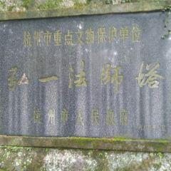 杭州弘一法師舍利塔用戶圖片