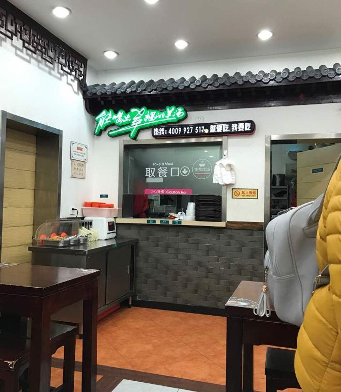 武聖羊湯(花園橋店)