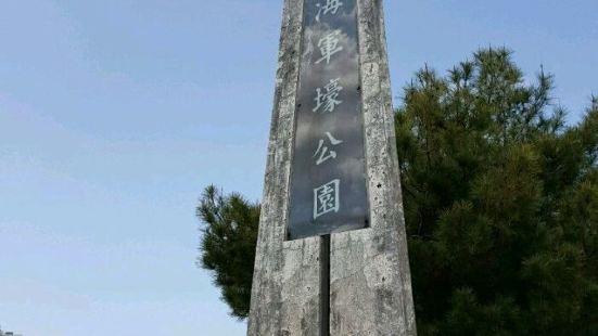 旧时代的海军司令部,可能离台湾近的关系吧,这里有很深的战壕,