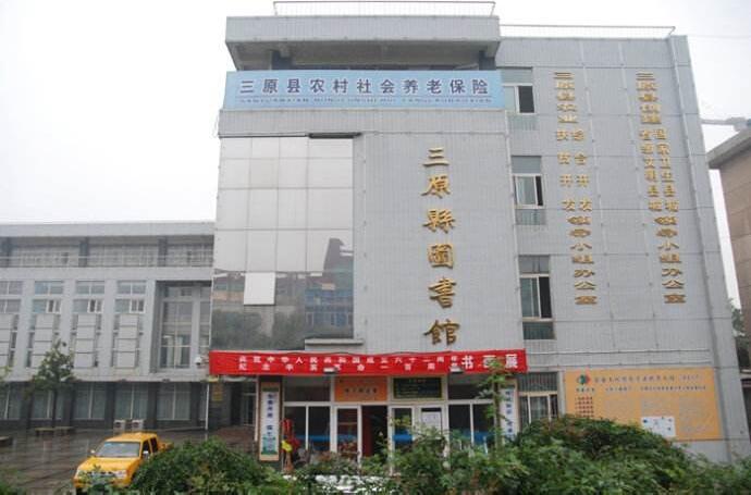 Sanyuan Library (Zhengfu Street)