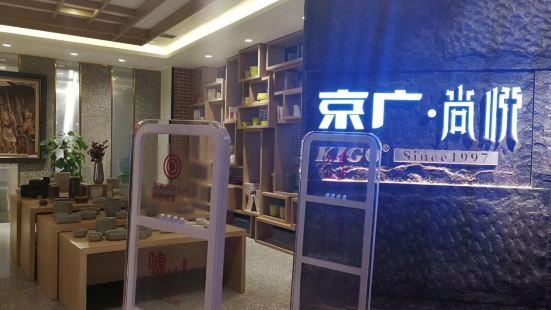 京廣·尚悅24h書店(中貿廣場店)