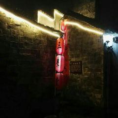 西遞三畏堂餐廳用戶圖片
