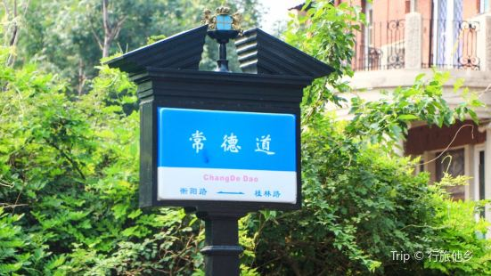 Changde Road