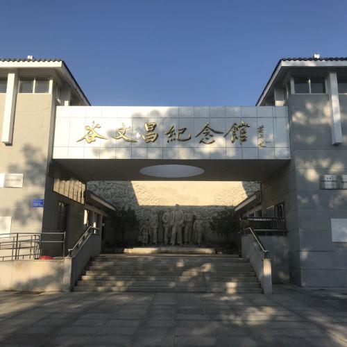 Gu Wenchang Memorial Park