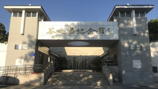 谷文昌紀念園