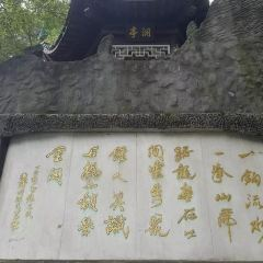 Shaoshan Mao Zedong's Poetry Forest of Stone Tablets User Photo