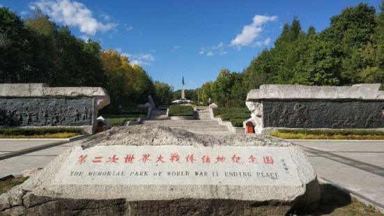 第二次世界大戰終結地紀念園