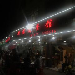新農村餐館用戶圖片