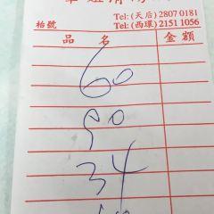 華姐清湯腩(天后店)張用戶圖片