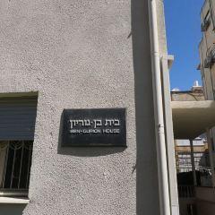Ben Gurion House User Photo