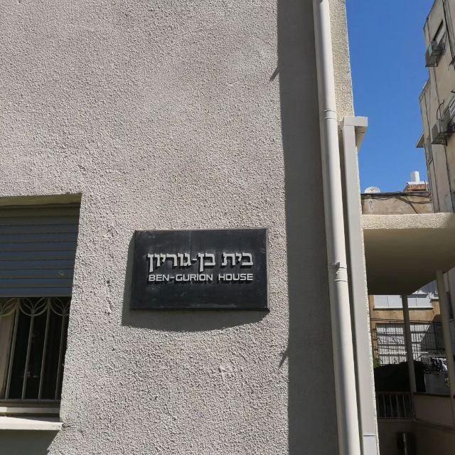 Ben Gurion House
