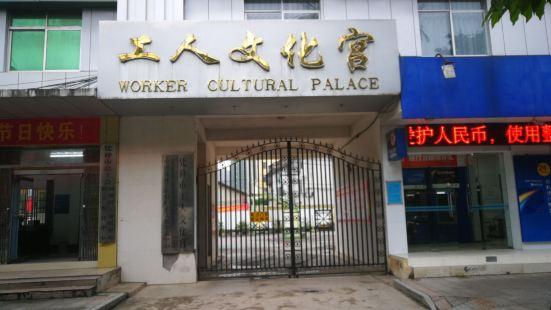 工人文化館