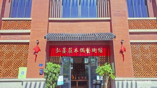 Hongyanzhuang Mu'ou Art Museum