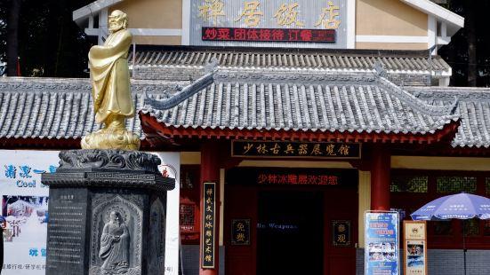 少林古兵器展覽館