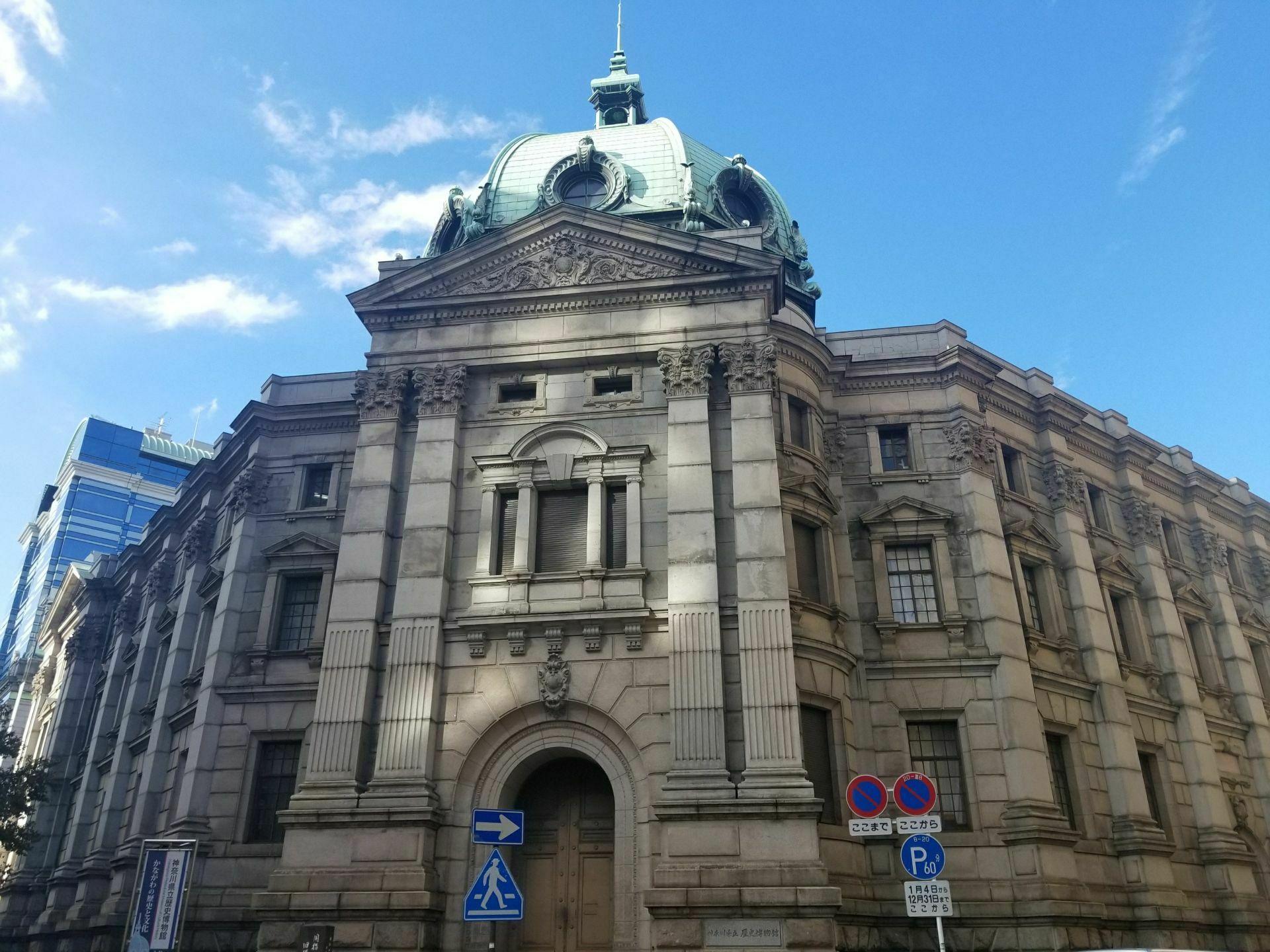 博物館 神奈川 県立 歴史