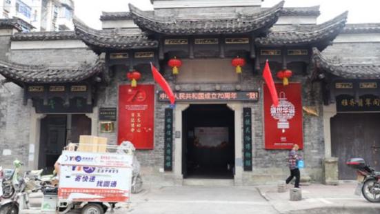 信州區博物館