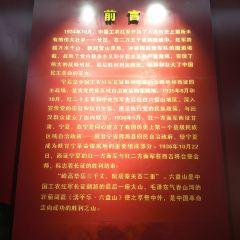 Liupanshan Changzheng Scenic Area User Photo