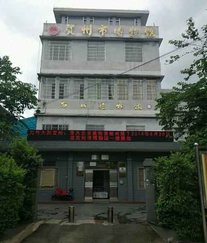 Hezhou Museum