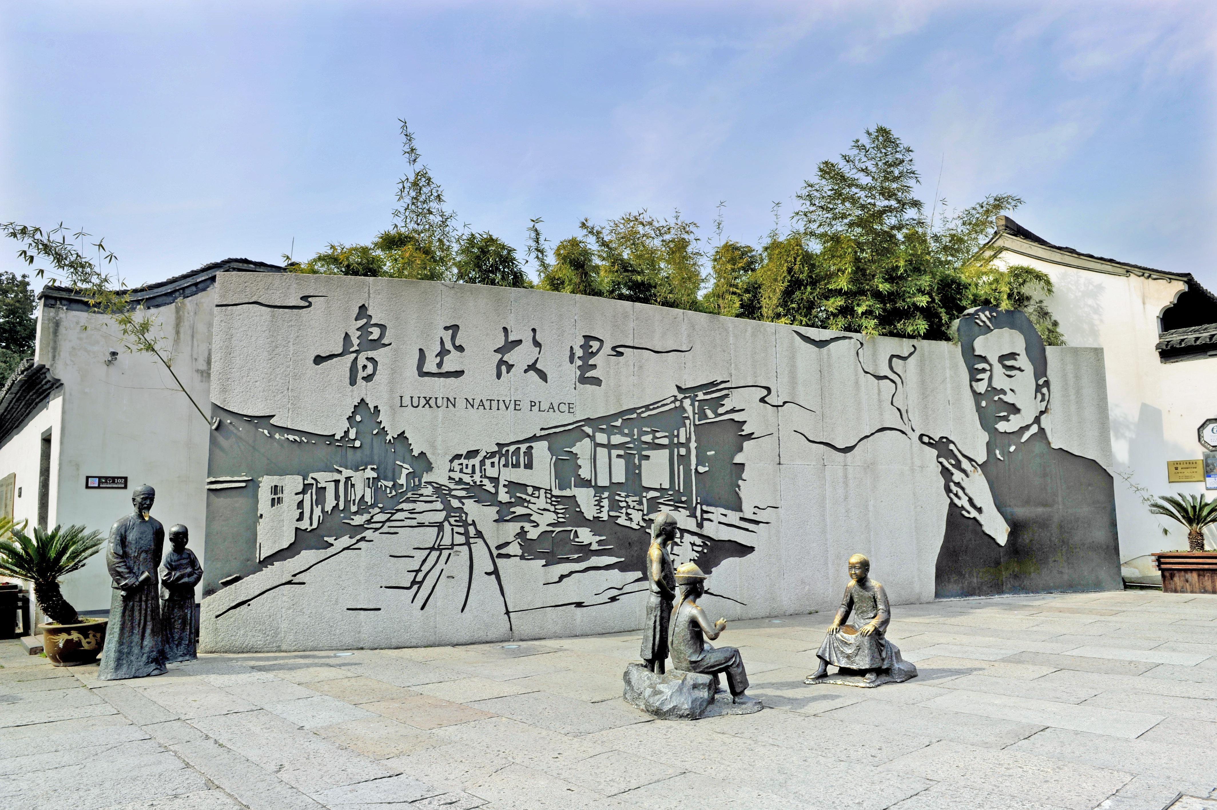 Lu Xun Native Place
