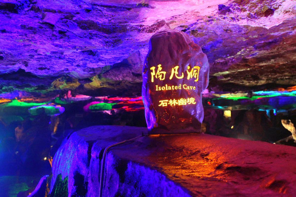 임옥동 동굴