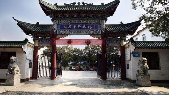瑞昌市博物館