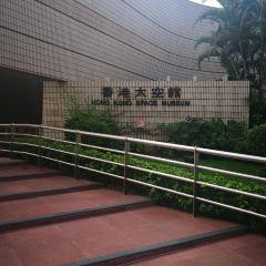 香港太空館張用戶圖片