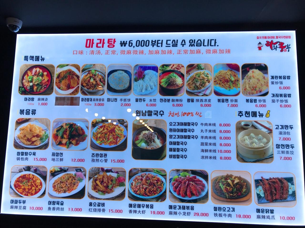 Lahuogongfu Reviews Food & Drinks in Seoul– Trip.com