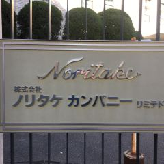 Noritake Garden User Photo