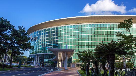 제주 국제 컨벤션센터