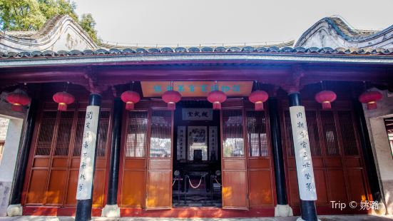 Ningbo Yintaidi Official House Museum