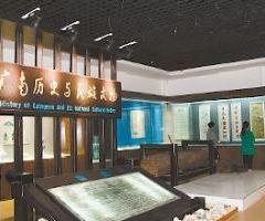Guangnan National Museum User Photo
