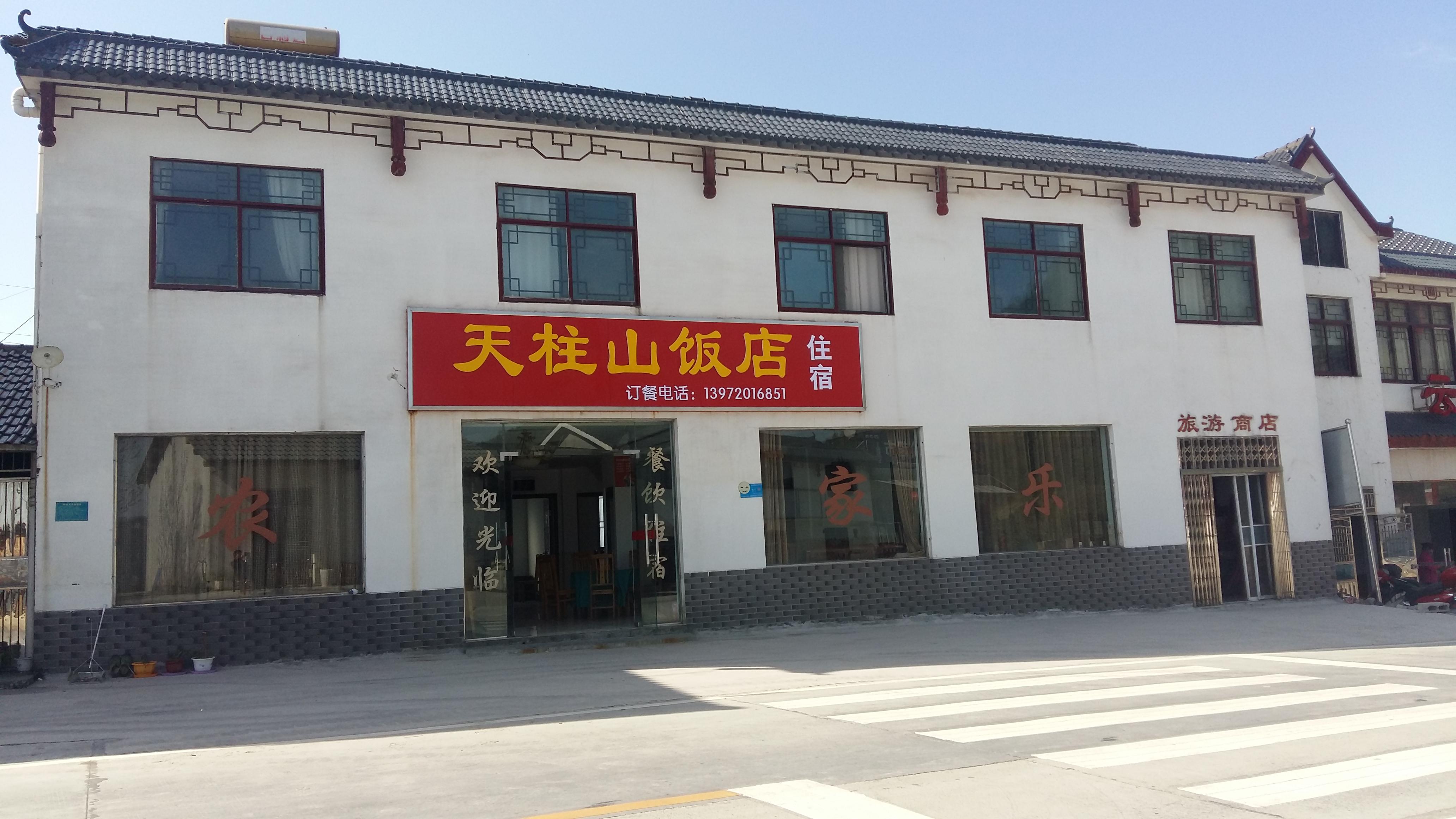 Zhongwudang Scenic Area