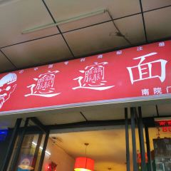 Chun FaSheng Restaurant (Nan YuanMen) User Photo