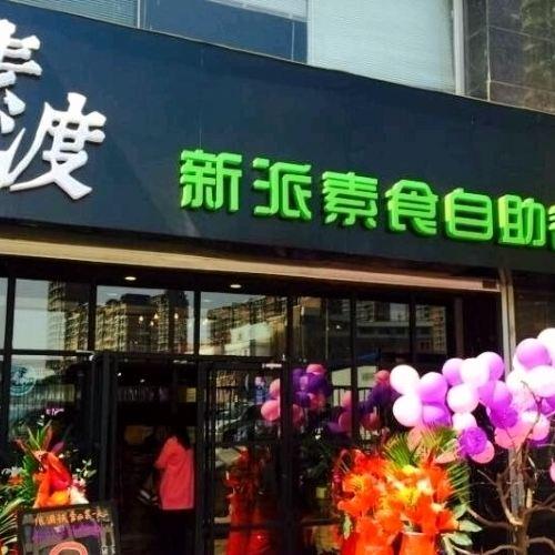 Su Du Xin Pai Vegetarian Food Buffet Restaurant( Ba Wang Si )