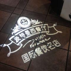 波特曼西餐廳(道里店)用戶圖片