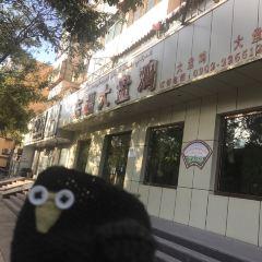 東疆大盤雞用戶圖片