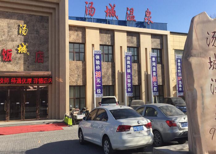 Tangcheng Hot Spring