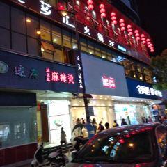 老薌匯火鍋(步行街店)用戶圖片