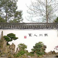 Baojia Garden User Photo