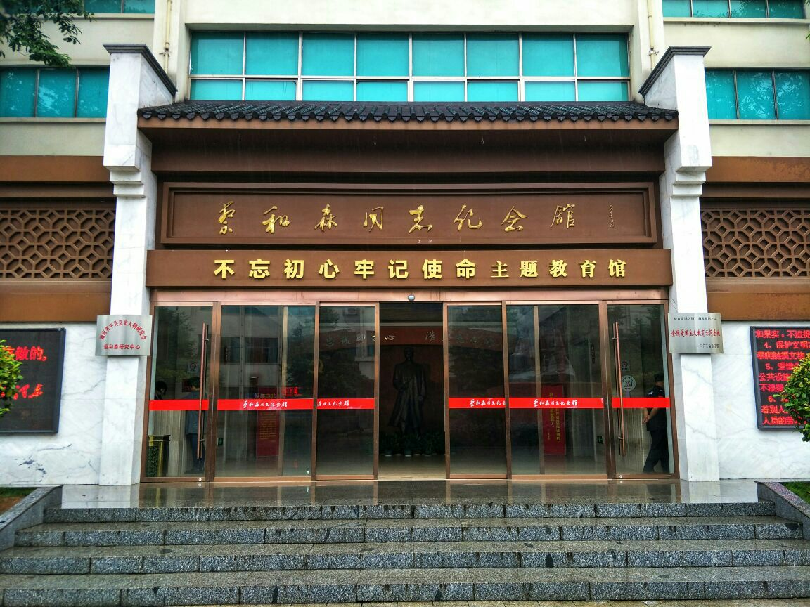 Cai Hesen Memorial Hall (Northwest Gate)
