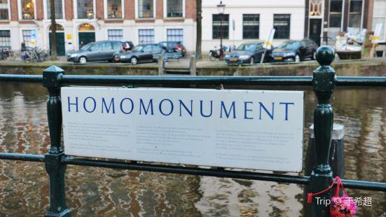 同性戀紀念碑