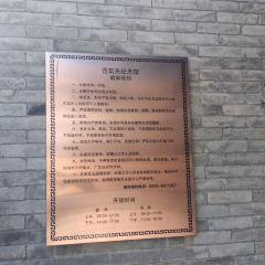範築先紀念館用戶圖片