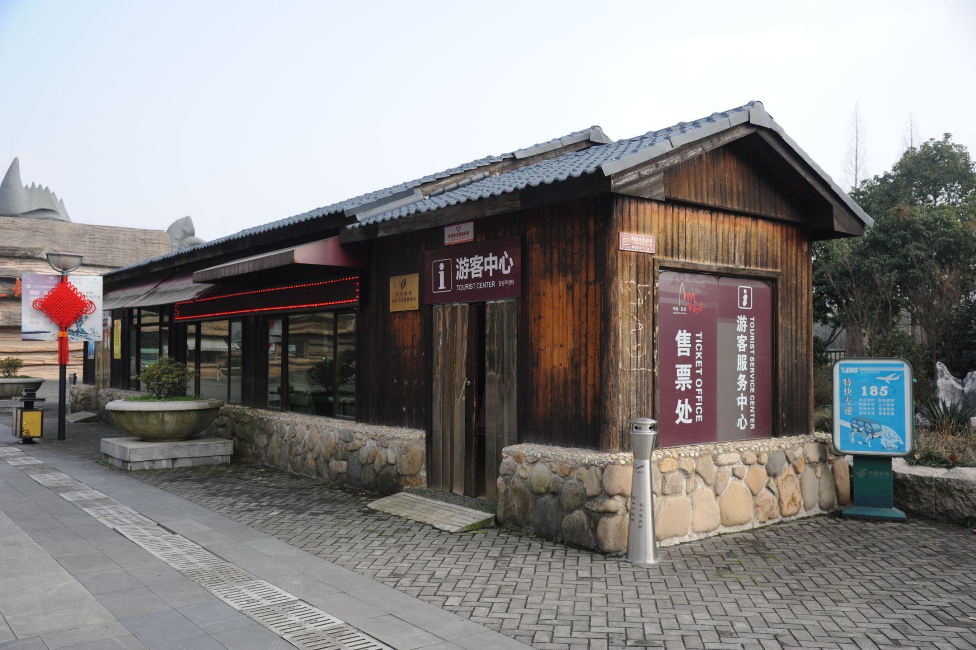 Jindingzi Geological Museum