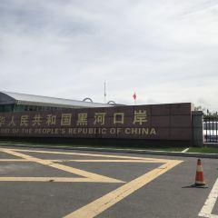 中華人民共和國黑河口岸用戶圖片