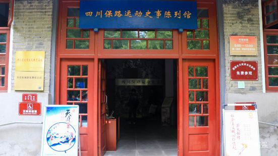 Sichuan Railway Protection Movement Historical Events Exhibition Hall