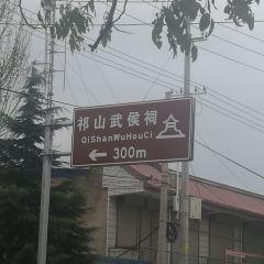 Wu Hou Shrine User Photo